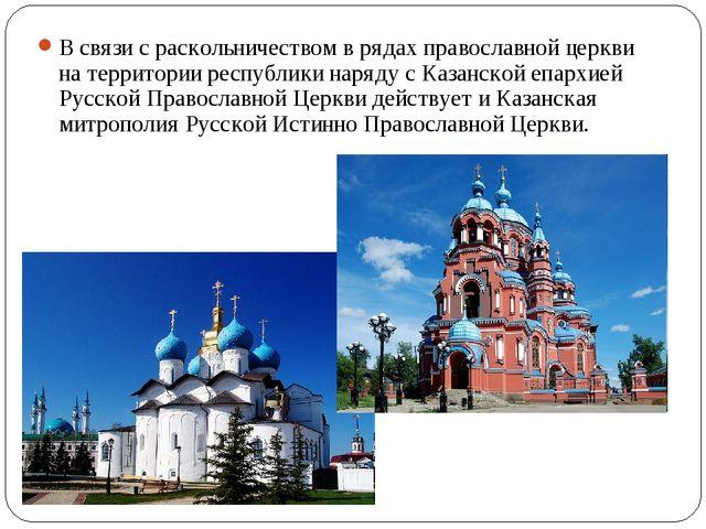 В связи с раскольничеством в рядах православной церкви на территории республи...