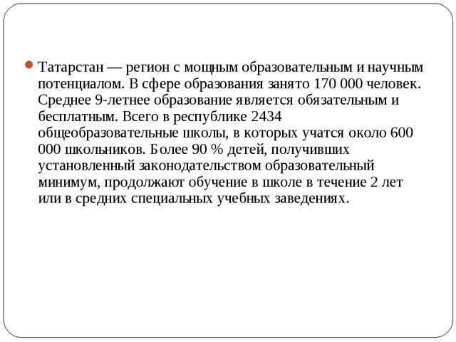 Татарстан — регион с мощным образовательным и научным потенциалом. В сфере об...