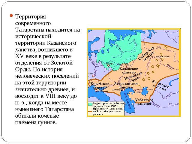 Территория современного Татарстана находится на исторической территории Казан...
