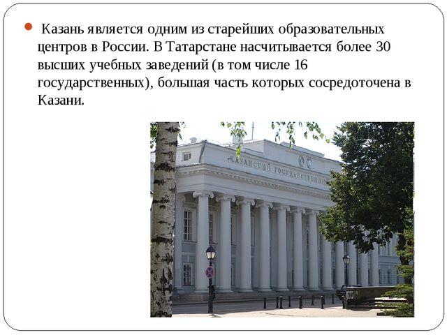 Казань является одним из старейших образовательных центров в России. В Татар...