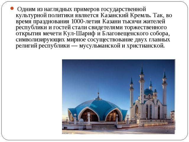 Одним из наглядных примеров государственной культурной политики является Каз...