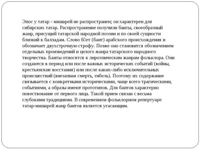 Эпос у татар - мишарей не распространен; он характерен для сибирских татар. Р...