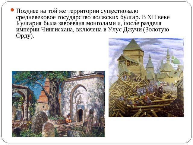 Позднее на той же территории существовало средневековое государство волжских...