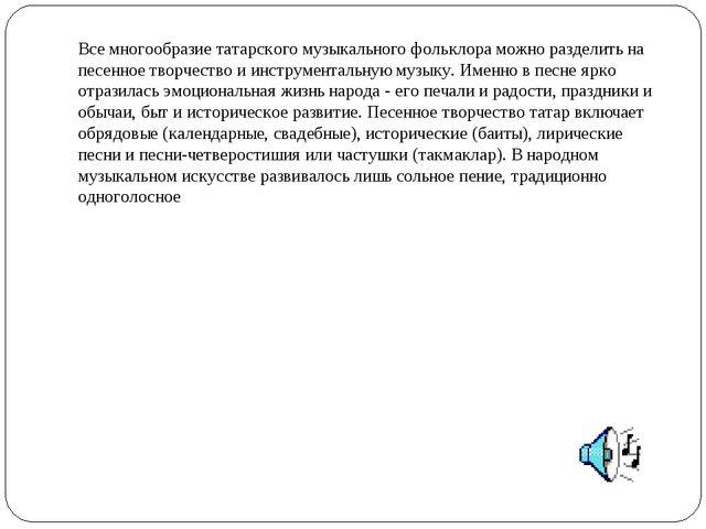 Все многообразие татарского музыкального фольклора можно разделить на песенно...