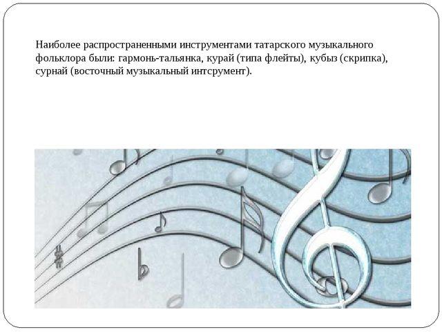 Наиболее распространенными инструментами татарского музыкального фольклора бы...