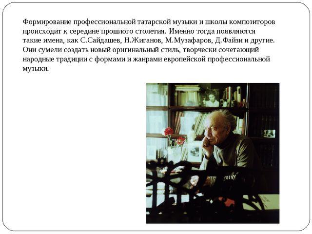 Формирование профессиональной татарской музыки и школы композиторов происходи...