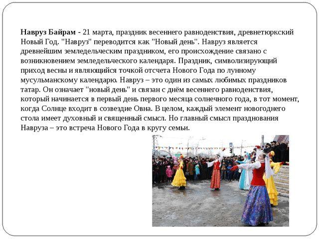 Навруз Байрам- 21 марта, праздник весеннего равноденствия, древнетюркский Но...
