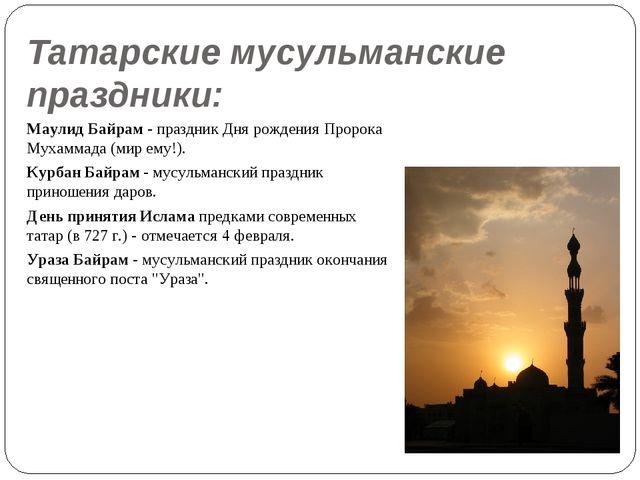 Татарские мусульманские праздники: Маулид Байрам- праздник Дня рождения Прор...