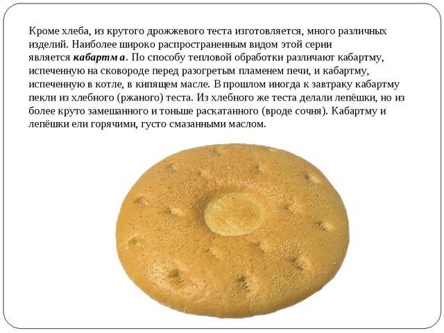 Кроме хлеба, из крутого дрожжевого теста изготовляется, много различных издел...
