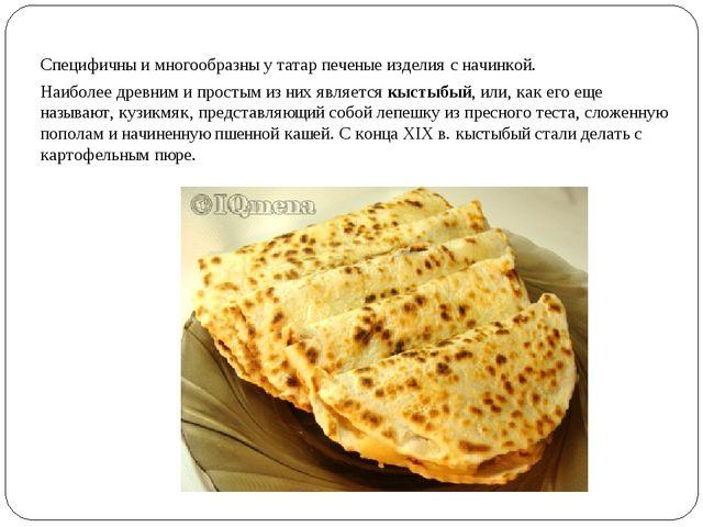 Специфичны и многообразны у татар печеные изделия с начинкой. Наиболее древни...