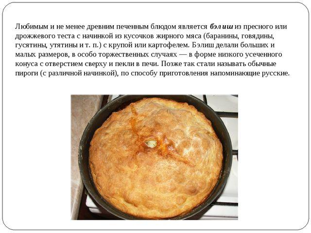 Любимым и не менее древним печенным блюдом являетсябэлишиз пресного или дро...