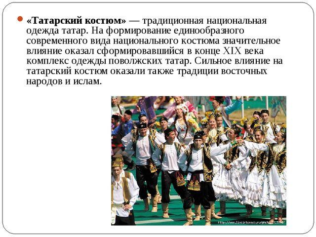 «Татарский костюм» — традиционная национальная одежда татар. На формирование...