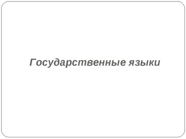 Государственные языки