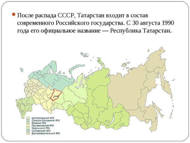 После распада СССР, Татарстан входит в состав современного Российского госуда...