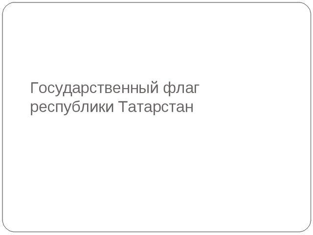 Государственный флаг республики Татарстан