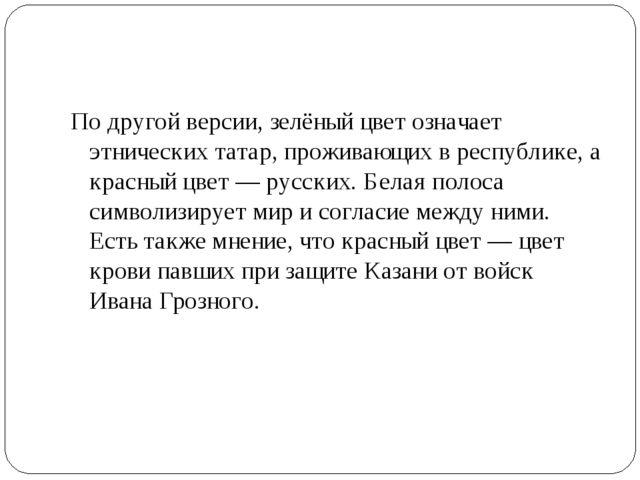 По другой версии, зелёный цвет означает этнических татар, проживающих в респу...