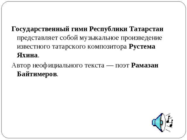 Государственный гимн Республики Татарстан представляет собой музыкальное прои...