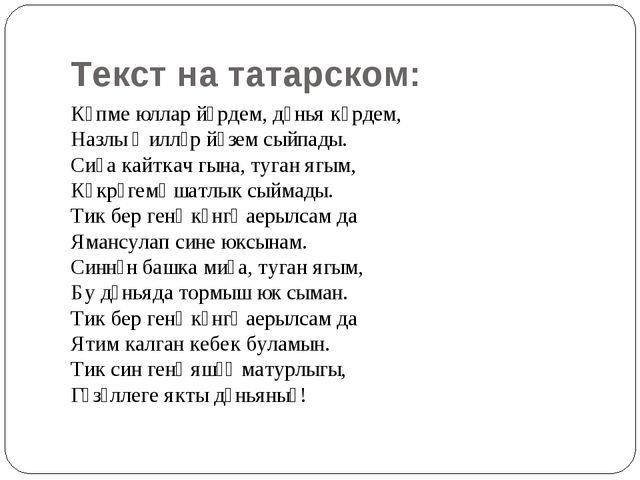 Текст на татарском: Күпме юллар йөрдем, дөнья күрдем, Назлы җилләр йөзем сыйп...