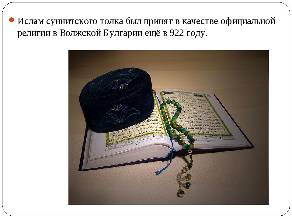 Ислам суннитского толка был принят в качестве официальной религии в Волжской...