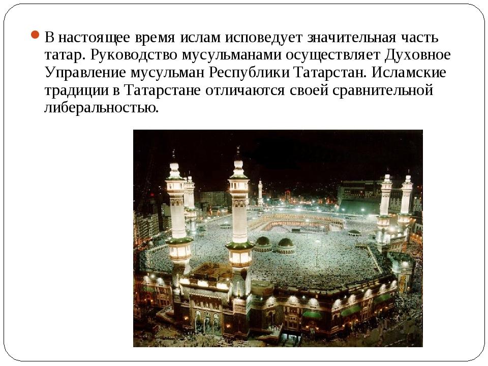 В настоящее время ислам исповедует значительная часть татар. Руководство мусу...