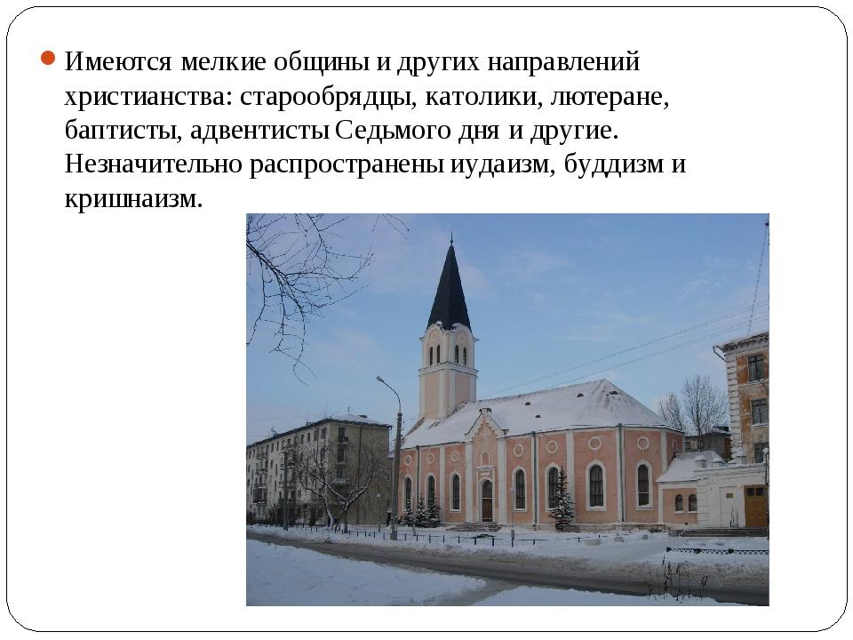 Имеются мелкие общины и других направлений христианства: старообрядцы, католи...