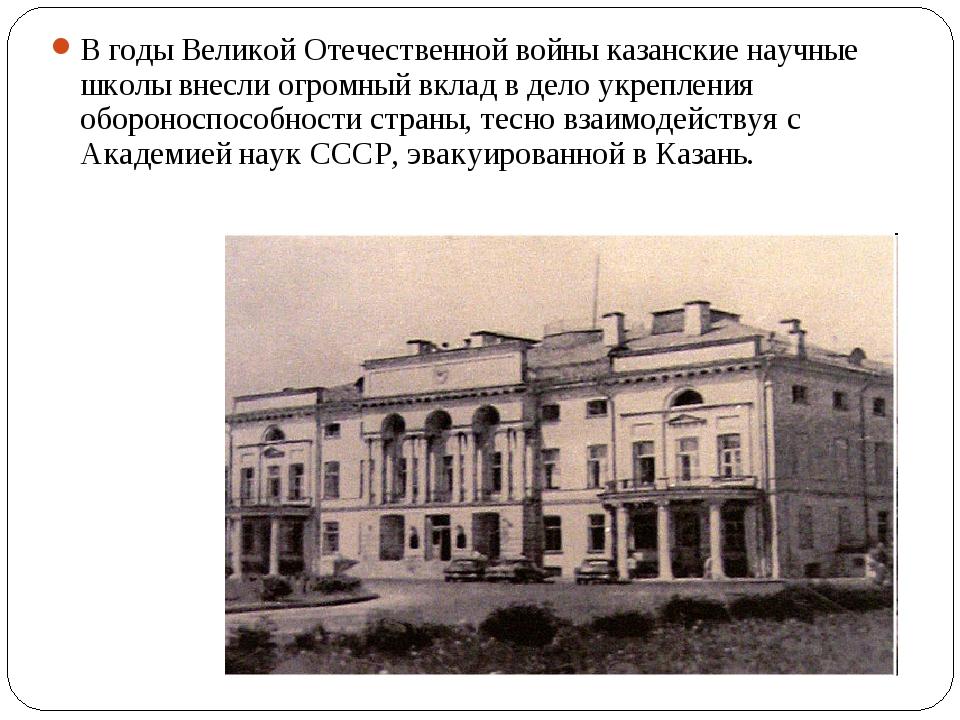 В годы Великой Отечественной войны казанские научные школы внесли огромный вк...