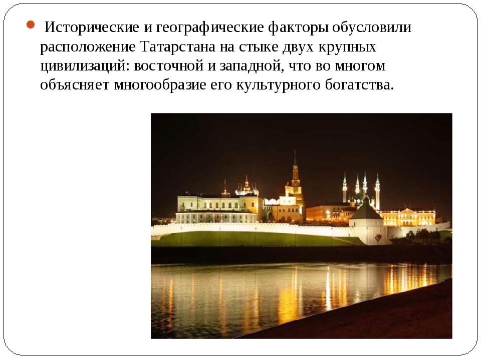 Исторические и географические факторы обусловили расположение Татарстана на...