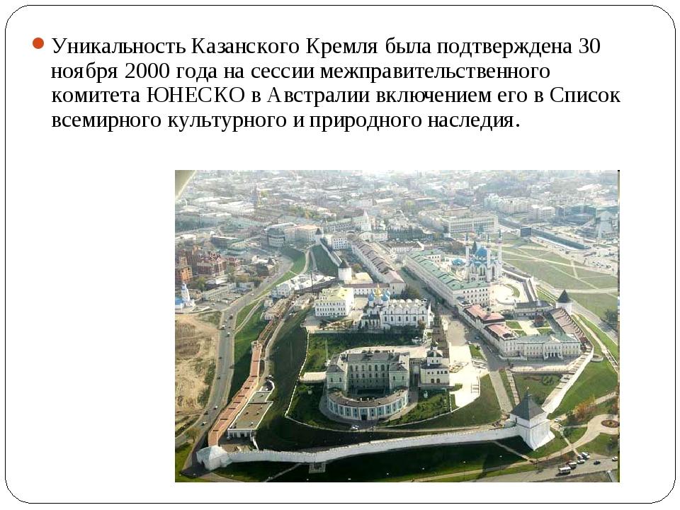 Уникальность Казанского Кремля была подтверждена 30 ноября 2000 года на сесси...