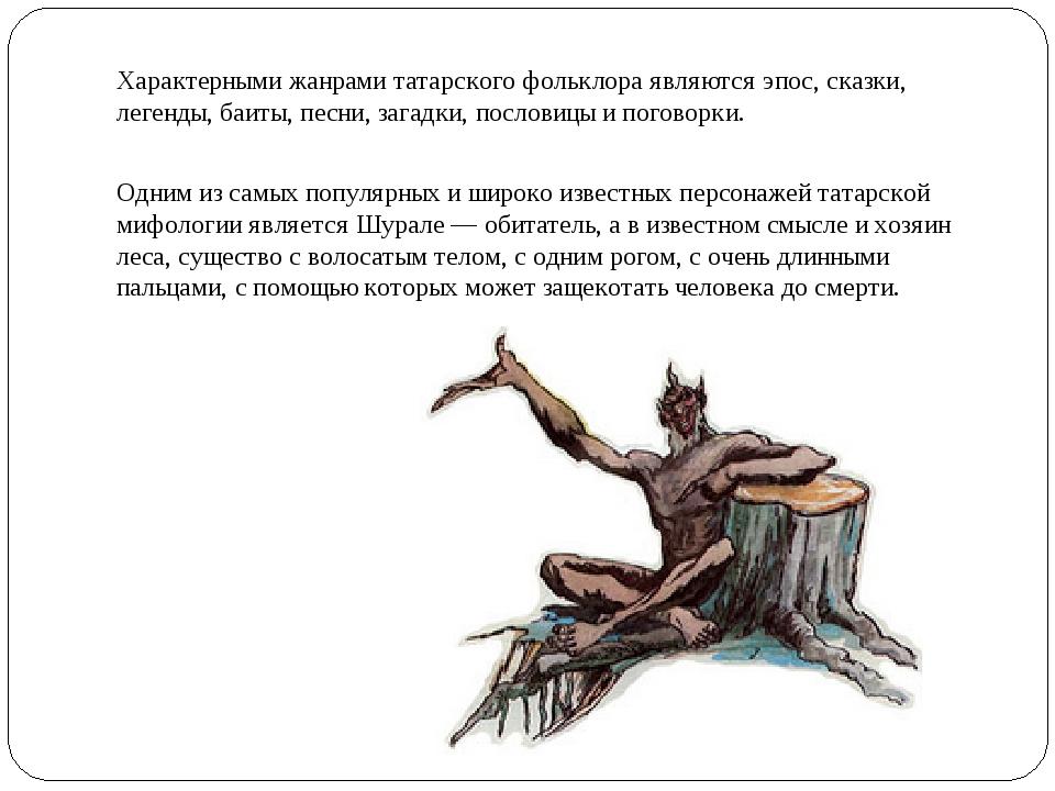 Характерными жанрами татарского фольклора являются эпос, сказки, легенды, баи...