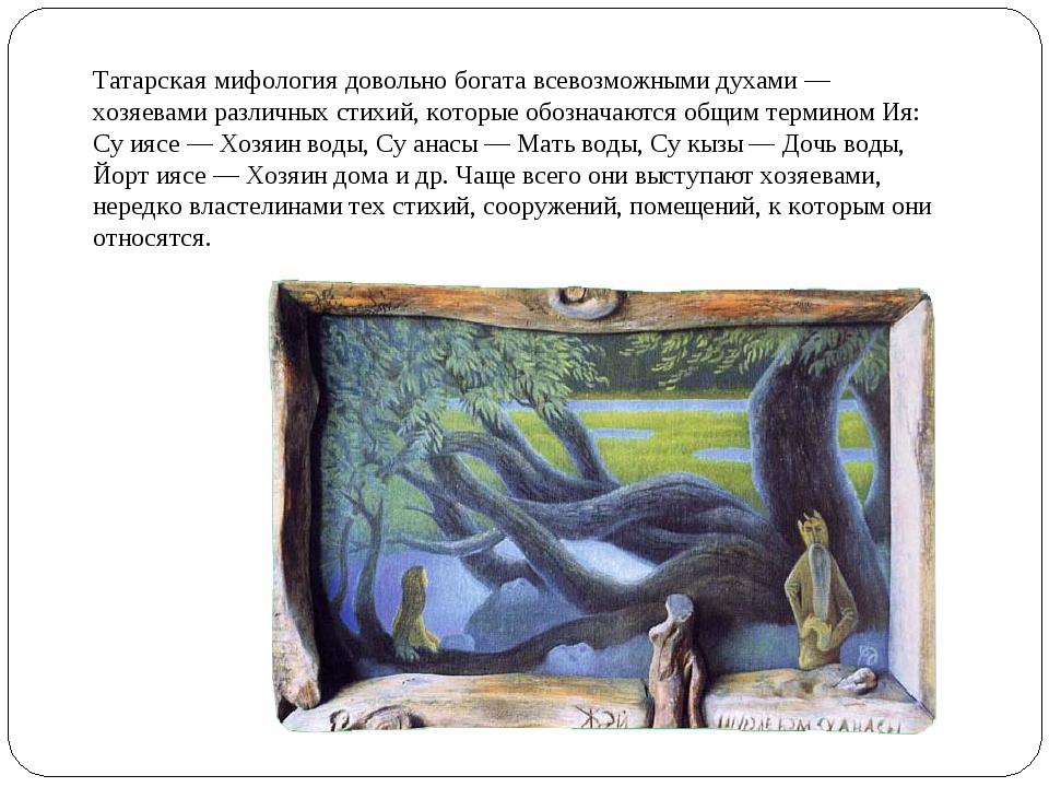 Татарская мифология довольно богата всевозможными духами — хозяевами различны...