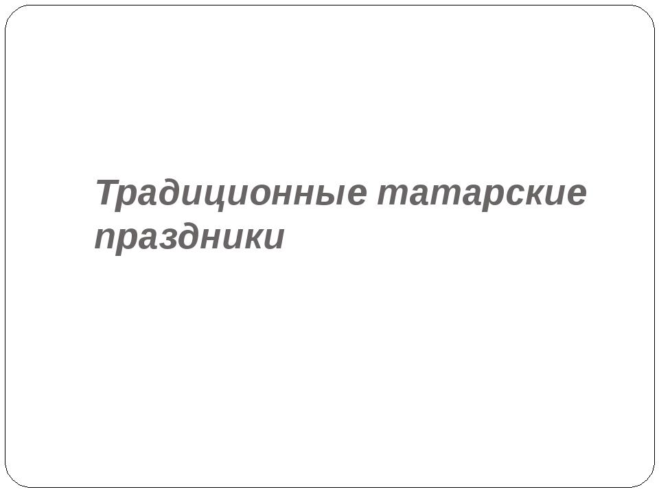 Традиционные татарские праздники