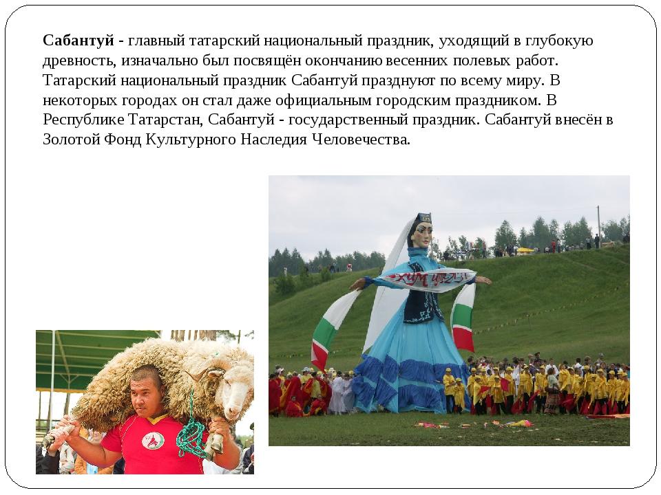 Сабантуй- главный татарский национальный праздник, уходящий в глубокую древн...