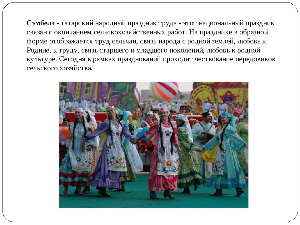 Сэмбелэ- татарский народный праздник труда - этот национальный праздник связ...