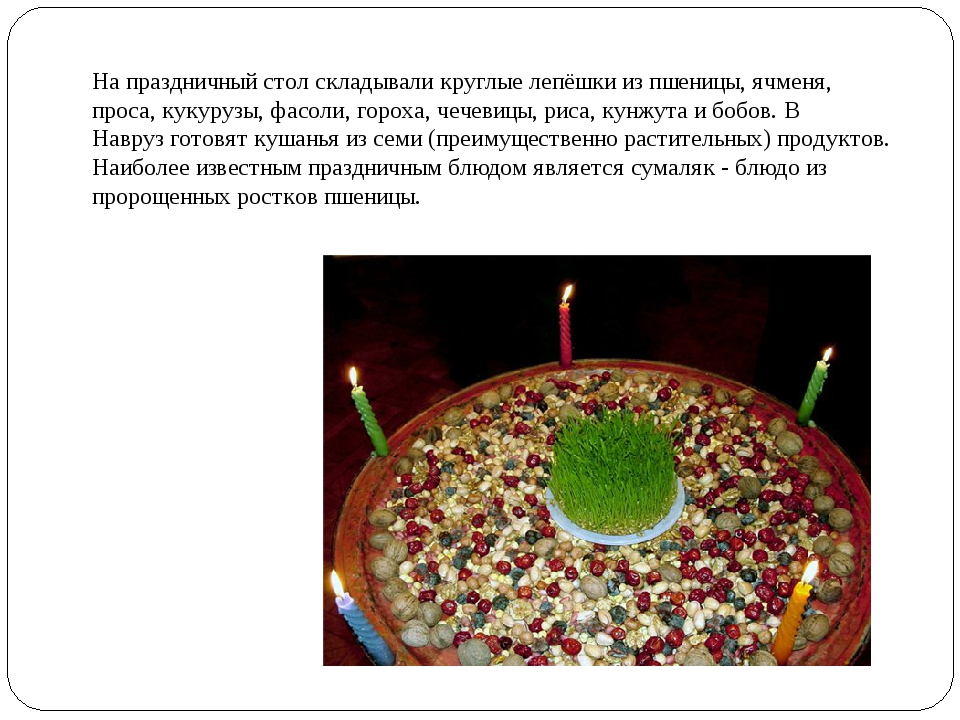 На праздничный стол складывали круглые лепёшки из пшеницы, ячменя, проса, кук...