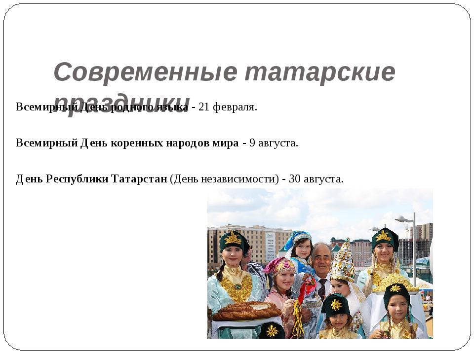 Современные татарские праздники  Всемирный День родного языка- 21 февраля....