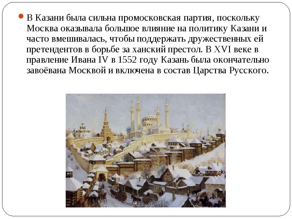 В Казани была сильна промосковская партия, поскольку Москва оказывала большое...