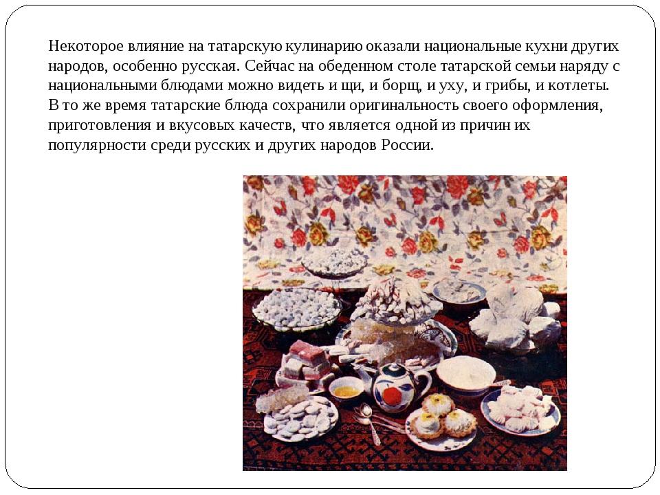 Некоторое влияние на татарскую кулинарию оказали национальные кухни других на...