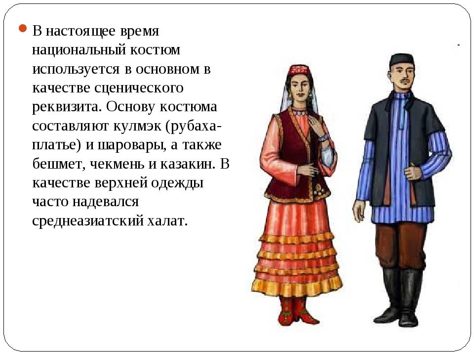 В настоящее время национальный костюм используется в основном в качестве сцен...