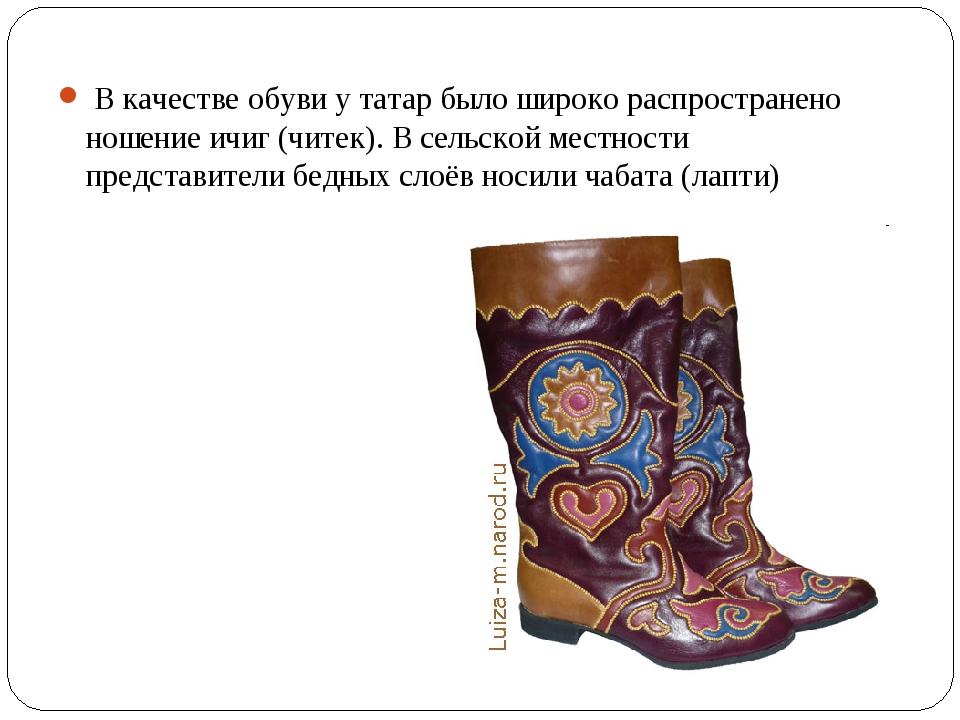 В качестве обуви у татар было широко распространено ношение ичиг (читек). В...