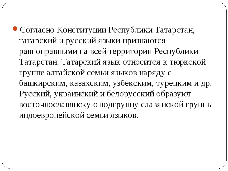 Согласно Конституции Республики Татарстан, татарский и русский языки признают...