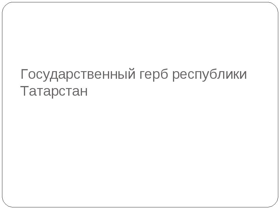 Государственный герб республики Татарстан