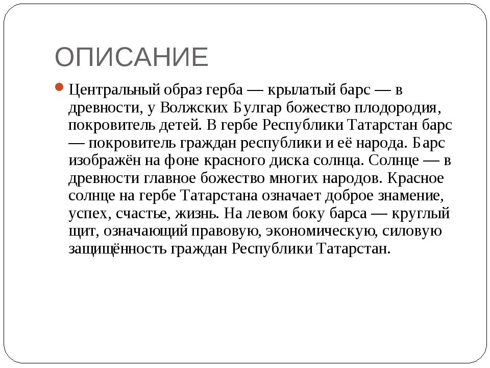 ОПИСАНИЕ Центральный образ герба — крылатый барс — в древности, у Волжских Бу...