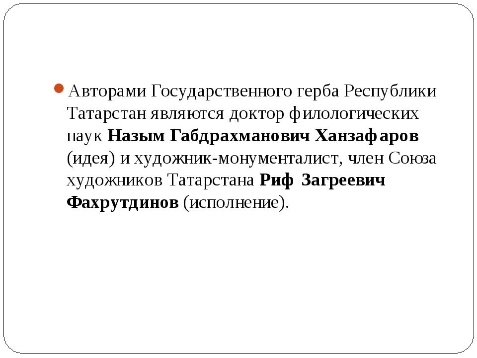 Авторами Государственного герба Республики Татарстан являются доктор филологи...