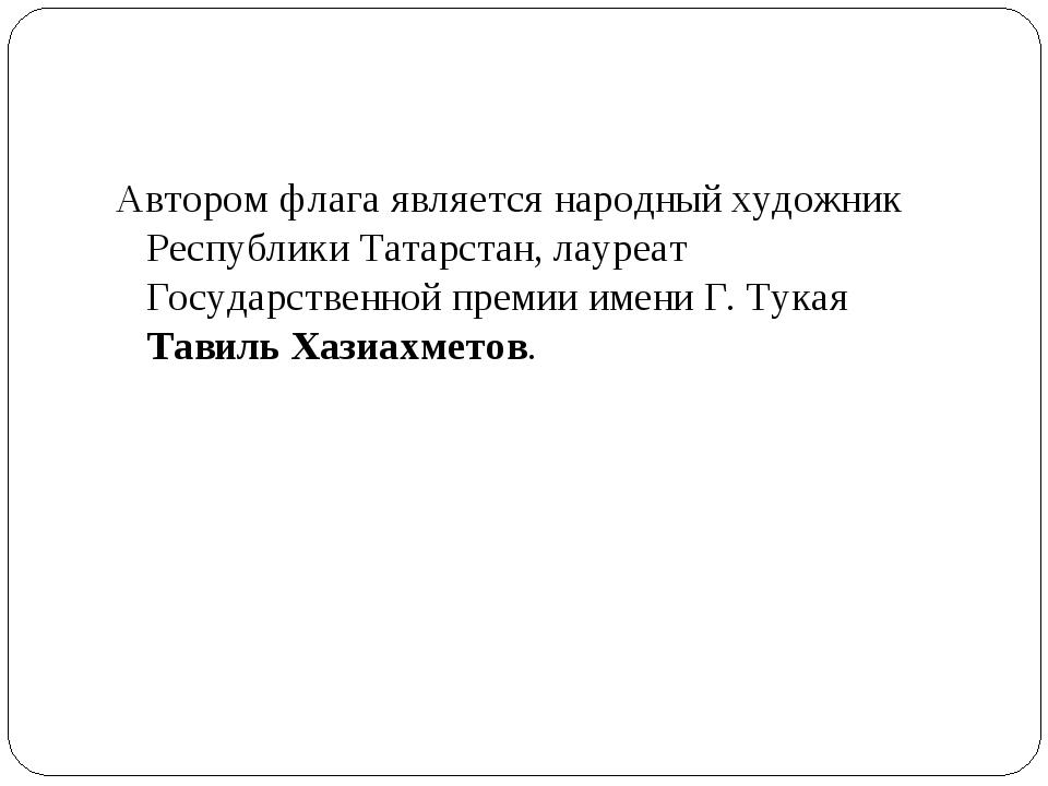 Автором флага является народный художник Республики Татарстан, лауреат Госуда...