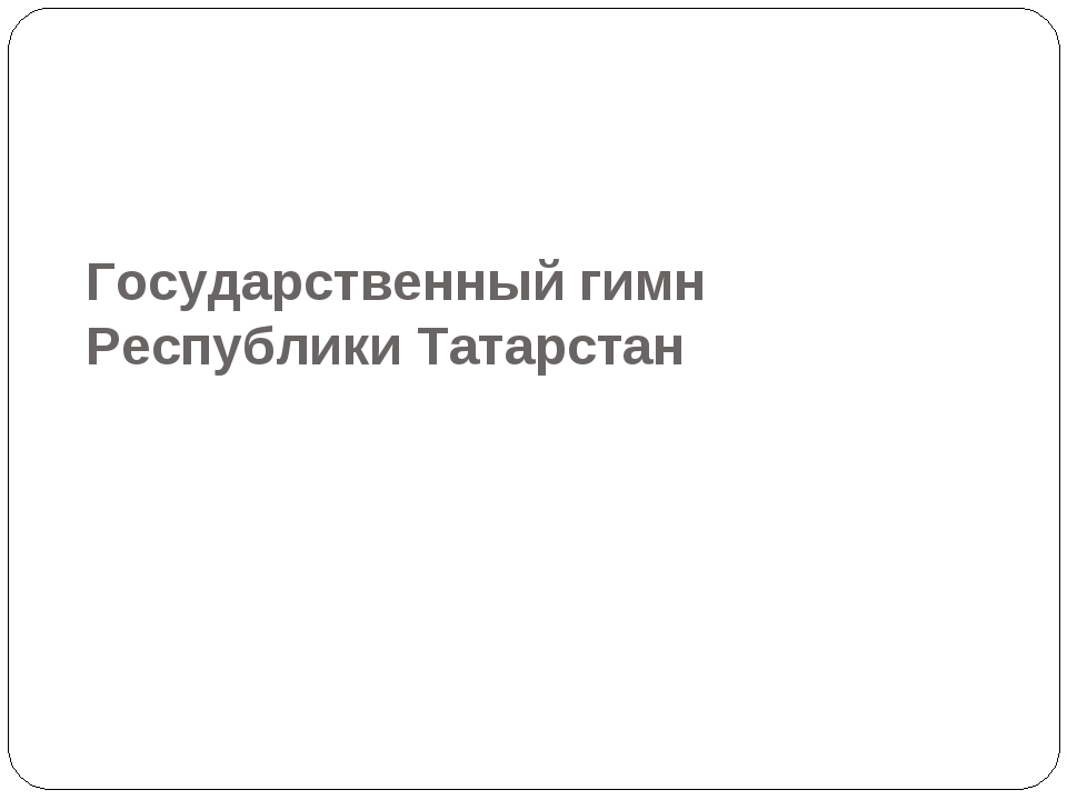 Государственный гимн Республики Татарстан