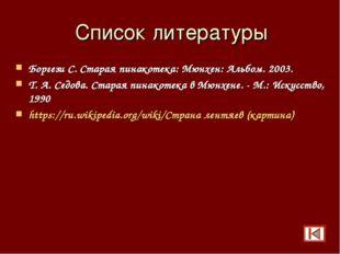 Список литературы Боргези С. Старая пинакотека: Мюнхен: Альбом. 2003. Т. А. С