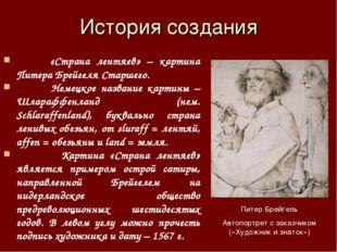 История создания «Страна лентяев» – картина Питера Брейгеля Старшего. Немецко