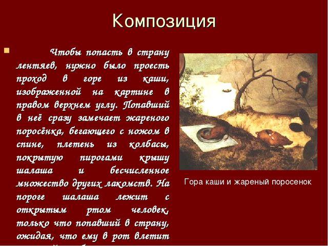 Композиция Чтобы попасть в страну лентяев, нужно было проесть проход в горе и...
