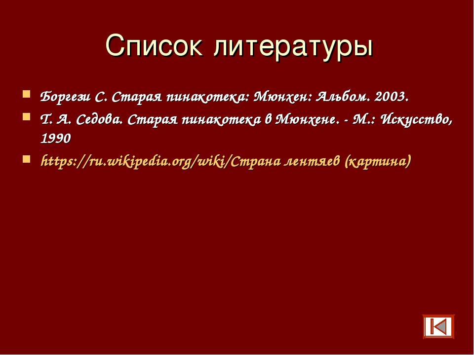 Список литературы Боргези С. Старая пинакотека: Мюнхен: Альбом. 2003. Т. А. С...