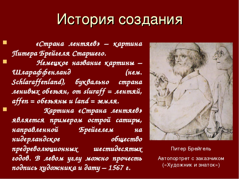 История создания «Страна лентяев» – картина Питера Брейгеля Старшего. Немецко...
